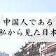 中国人である私から見た日本―序―陳暁傑