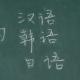 色々使える中国語フォントのまとめ