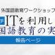 【報告】プチITを利用した外国語教育の実践