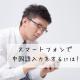 スマートフォンで中国語入力をするには?―iPhoneとAndroid