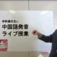 『チャイ語入門』李軼倫先生の中国語発音ライブ授業:第1回