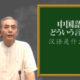 中国語学概説 第1回 中国語はどういう言語か