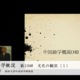 中国語学概説 第10回 文化の翻訳(1)